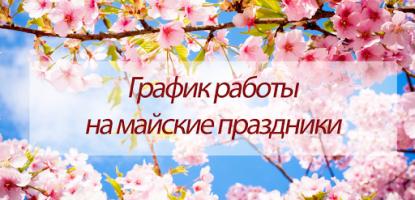 Режим работы в праздничные дни в мае