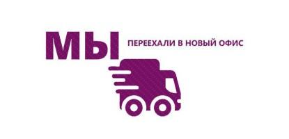 Внимание! Магазин по ул. Хабаровская 31А переехал!