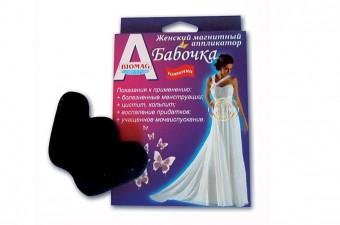"Аппликатор АМТМ--02  ""Бабочка"" женский"